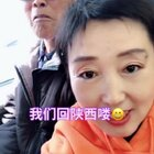 #曰常#王姐的亲蛋们😍我和老爸回陕西喽😄老爸可着急了😄他说想的老哥们了😄刚到😄老爸就给他的老哥们打电话😄淘宝店铺39390555