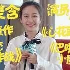 超越赵丽颖!她凭借32.5码成为娱乐圈脚最小的女明星!#明星##刘美含##单恋大作战#