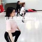 我的热血舞蹈vlog | NO.1 今天开始重拾舞蹈,太久没运动实在跳得太烂了,所以决定用vlog记录打卡监督自己!你要不要一起?#kfc复古disco挑战##舞蹈#