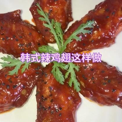 味道好极了!喜欢这口味的朋友可以做试试哦!别忘了双击➕关注🌹 感谢支持🙏#皮皮姐家常菜##韩式鸡翅做法##热门#