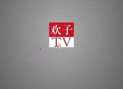 欢子TV:2018踏上新的征途,感谢网友一路陪伴,敬请期待,欢子TV拍摄