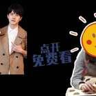 """当刘昊然一笑露出小虎牙的时候,终于明白他为什么被叫""""芳心纵火犯""""了#刘昊然##国民初恋#"""