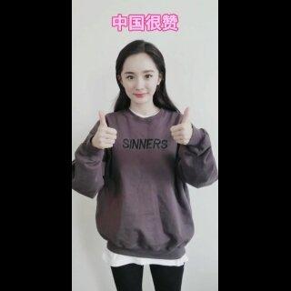 加油,为更好的自己,为更好的中国!#中国很赞#手指舞,一起来挑战吧!为#杨幂#疯狂打call ,和我一起为中国点赞。@人民日报 @美拍小助手 ❤️❤️