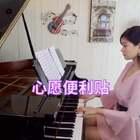 《心愿便利贴》钢琴演奏❤️改编成了适合初学者的C调,左手伴奏有规律。#音乐##钢琴##心愿便利贴#
