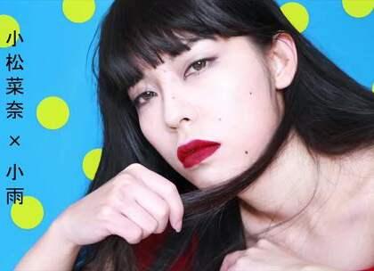 (下)小松菜奈仿妆:看惯了粉嫩的小仙女,尝试一款日系厌世妆吧~#我要上热门##美妆##仿妆#