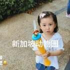 忘了这是第几天,去了新加坡动物园,这是Part 1~ 世界十大动物园之一,非常非常值得去~ 封面是爸爸买了冰沙,跟金宝说喝了牙要冻掉,结果金宝深信不疑,拒绝了冰沙,还不忘提醒爸爸等不冷了给她喝,可是爸爸还是忘了🙈#宝宝##金宝在路上##金宝3y+1m#+21