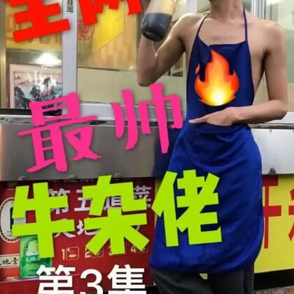 广东牛杂佬3