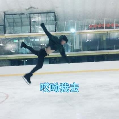 #精选##运动##花样滑冰#飞起来
