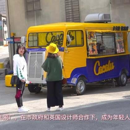 重庆鹅岭二厂—美摄帅哥出品??在中国每座大城市都有自己的文创产业艺术区,北京有798,上海有M50,重庆的文创产业园就是鹅岭二厂。这片废弃的印刷厂,在英国设计师的创意下,变成目前重庆最受年轻人欢迎的景点,也吸引了许多文创公司入驻此地。#i like 美拍##旅行#@美拍小助手