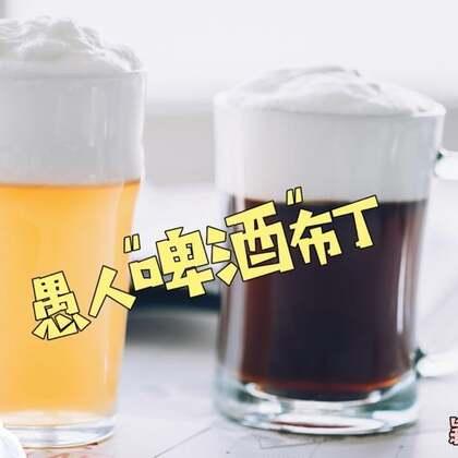 要到愚人节啦,来给你们两款愚人啤酒,不是喝的是吃的哦,duangduang的感觉像可以吃的史莱姆,味道居然还很好吃!❤️福利❤️👉🏻 https://college.meipai.com/welfare/9a0116d1077361c5 #美食##甜品##颖涵的快厨房#