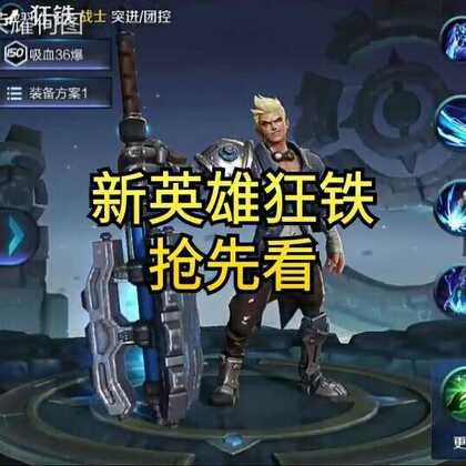 #王者荣耀#新英雄,狂铁,抢先看
