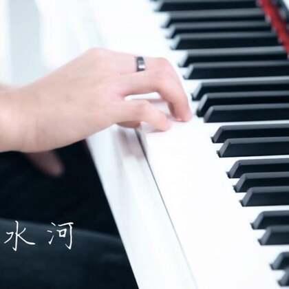 探清水河-钢琴版#音乐##钢琴#