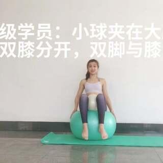 空中瑜伽导师熊熊的美拍:球瑜伽免费教学(五)#