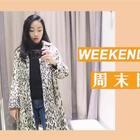 想死大家啦~ 之前的一个日常 Vlog 周末愉快哦😘 #穿秀##日志##美食#