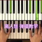 钢琴小白找到5组音,轻松弹唱《离人愁》#音乐##钢琴弹唱教学##离人愁#
