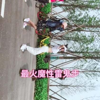 #魔性雷鬼步##舞蹈##我要上热门# 东湖郊游,来一击魔性舞步~~ 为难穿裙子的了