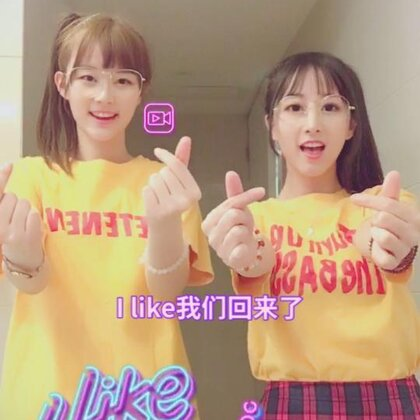 #i like 美拍# 更新结束 终于可以发视频了!!! 手势舞先拍一个!I like~ 美拍。~哈哈 好久不见 想我们吗!@金什么呢?🦌