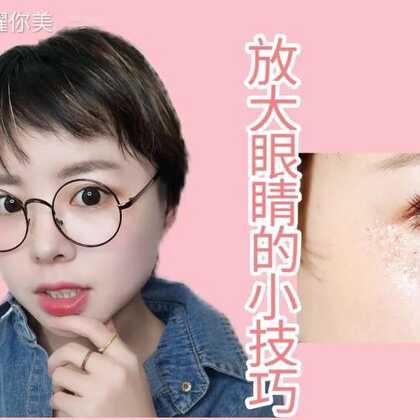 #眼妆##美妆##化妆教程#瞬间让你的眼睛放大三倍,轻松小技巧学会你也可以哦!@时尚频道官方账号
