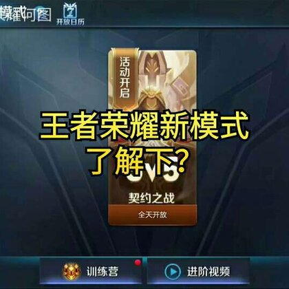 #王者荣耀#王者荣耀新模式(契约之战)一局可以选两个英雄,游戏中自由切换使用