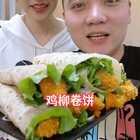 #鸡柳卷饼##美食##热门#好久没更新了,想我们了吗?
