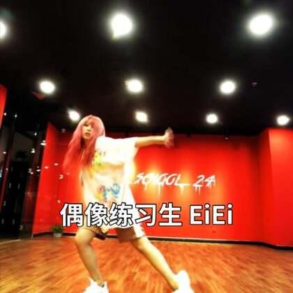 #舞蹈##偶像练习生ei ei#这个真是跳着玩的 哈哈哈哈哈哈哈
