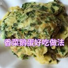 听说多吃鹅蛋可以提高记忆力,而且鹅蛋和香菜这样吃,两者互补,还能预防癌症!#美食##地方菜##家常菜#