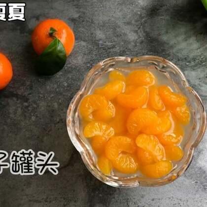 #i like 美拍##美食#橘子罐头~放凉后冰镇一下口感更佳✌️做法是不是简单到爆🙈