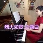 《如歌》钢琴演奏,烈火如歌主题曲钢琴版。❤️改编成了适合初学者的C调,左手伴奏有规律。#音乐##烈火如歌##如歌#