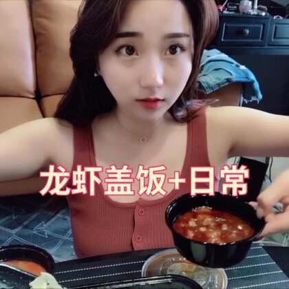 昨天一个吃了个烧烤,今天去市场回来刚吃完龙虾盖饭在沙发上躺着呢🤪🤪🤪在广州日常会少一点,明天回去就有了~#日志##吃秀#