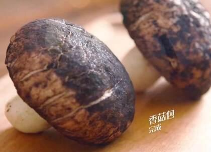 """是谁闲得蛋疼做出了""""菇菇包""""?☺#美食##创意#"""