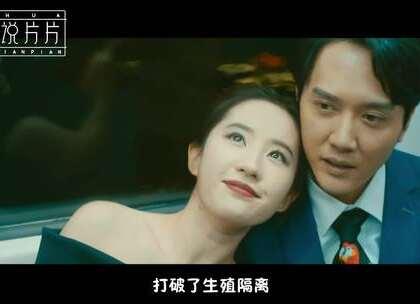 二代妖精:心酸,天仙刘亦菲捡垃圾倒贴冯绍峰#二代妖精#刘亦菲#冯绍峰#