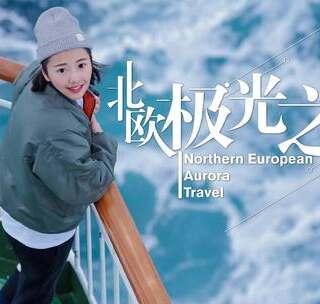 1分钟带你看仙境北欧😘你最喜欢美景、可爱的极地动物还是北欧仙女呢😊 #旅行##日志##北欧# @美拍小助手