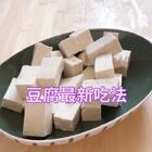 豆腐最新吃法,一瓶可乐就搞定,很好吃哦,我外甥是喜欢对不得了!#美食##家常菜##地方菜#