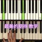 《最美的期待》钢琴弹唱教学。钢琴小白找到4组音,轻松弹唱周笔畅的《最美的期待》。谱子免费分享。一起学起来吧!#音乐##钢琴弹唱教学##最美的期待#