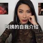 Stacyu的自我介绍+好友Jiaru对我的介绍@Jiaruqian86 美瞳@嘟嘟con掌柜的