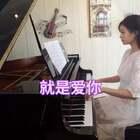 《就是爱你》钢琴演奏。❤️改编成了适合初学者的C调,左手伴奏有规律。#音乐##就是爱你##钢琴#