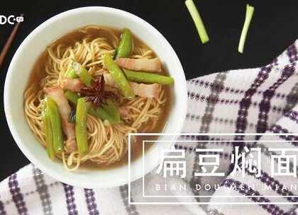 辛苦一天,来碗热气腾腾的家常【扁豆焖面】,方便易食。一口筋道的面,一口香浓的汤,好好照顾自己的胃。 #美食##食谱##家常菜#