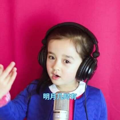 "Eva最近在学唱""明月几时有"",歌词比较有难度,不过本身喜欢唐诗,所以很快就能唱出来!继续努力💪#精选##唱歌##混血萌宝#"