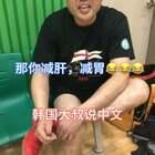 老公的中文已经被我纠正的越来越好了,以后会越来越好的,现在想拍他说话搞笑的视频需要运气了,哈哈哈哈哈哈#搞笑视频##i like 美拍##搞笑#
