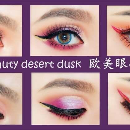 千呼万唤始出来,hudabeauty desert desk眼影盘试色分享+三款欧美眼妆画法教程!#i like 美拍##喵喵化妆教程#