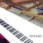 #音乐#《空空如也》钢琴版,Hello!各位亲们好久不见了呀!甚是想念!本期继续为大家演奏一首热门榜单的曲目,这首曲子前些日子一直占据各种榜单,旋律虽简单但却非常抓耳,非常适合单曲循环。在前奏钢琴声响起的时候,乃空灵如也,静下心来聆听,相信大家一定会喜欢哟!#空空如也##钢琴#