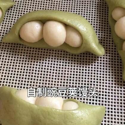 #自制豌豆荚馒头#制作过程相对来说比较简单易上手,绿色面团可以用菠菜汁和面,或者菠菜粉都可以的!#自制美食##花样馒头#