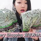 购物分享~好多杂七杂八的吃的呀。#美食##日志##购物分享#