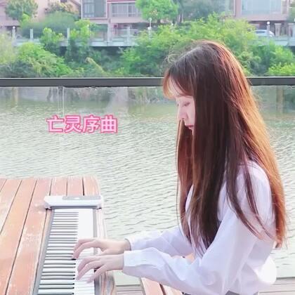 #精选##音乐##穿秀#魔兽是多少人的回忆…… 🎹用手卷钢琴弹奏《亡灵序曲》觉得燃的留下爱心💪