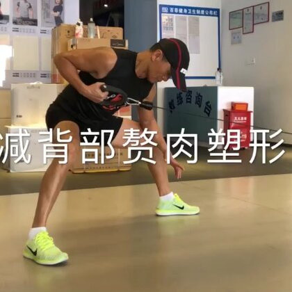 #健身##运动##美拍运动季#要减背部的脂肪与赘肉,除了要常做减脂操,也建议多做背部训练。双管齐下才能使背部的肌肉收紧,减脂减赘肉,达到上半身塑形的效果。今天的背部训练程序:左右手各做9-12下。左右手都做完后为1组。每做完1组休息60秒。总共做5组。