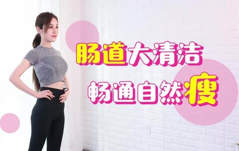 【暴走的佳丽美拍】你的肠道里堆积了多少脂肪?肠道...