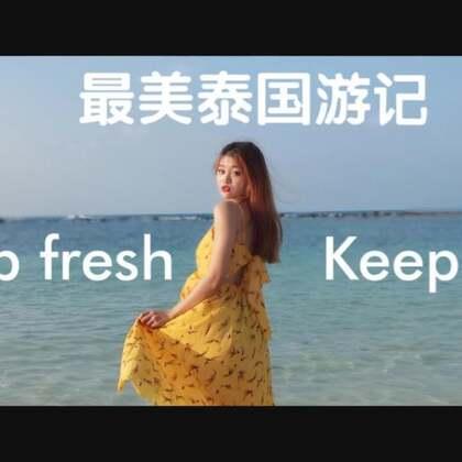 👙最美泰国游记👙拍摄一周,剪辑也用了一周……Anyway,泰国就是个适合自助游的地方,玩不够!下个月准备再去一次,有没有想一起去的宝宝?哈哈😄关于攻略,你们有问题可以留言,我会抽着回复哦~#旅游##泰国美食##音乐#@美拍小助手