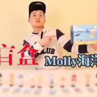 这是我第一个拆盲盒视频,Molly海洋系列款!整整拆了一盒12个!我竟然拆到了...(一定要看完后,结尾有惊喜)#拆盲盒#