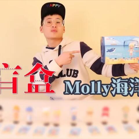 【superB太美拍】这是我第一个拆盲盒视频,Molly...