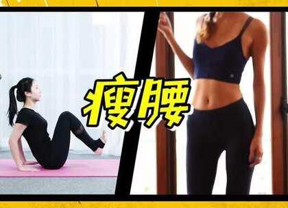 #快速瘦肚子#每天3个体式,每次10分钟,不光暴汗瘦腰,还能提臀#减肥瘦身##健身减肥#@美拍小助手 https://weidian.com/?userid=1251180766